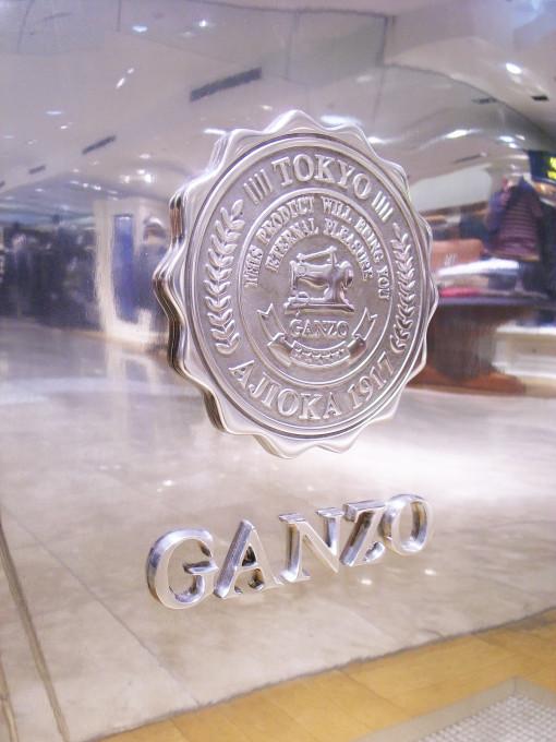 GANZO_Iwataya